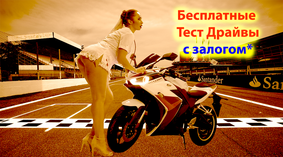 Бесплатный тест драйв электромотоцикл электроежъ