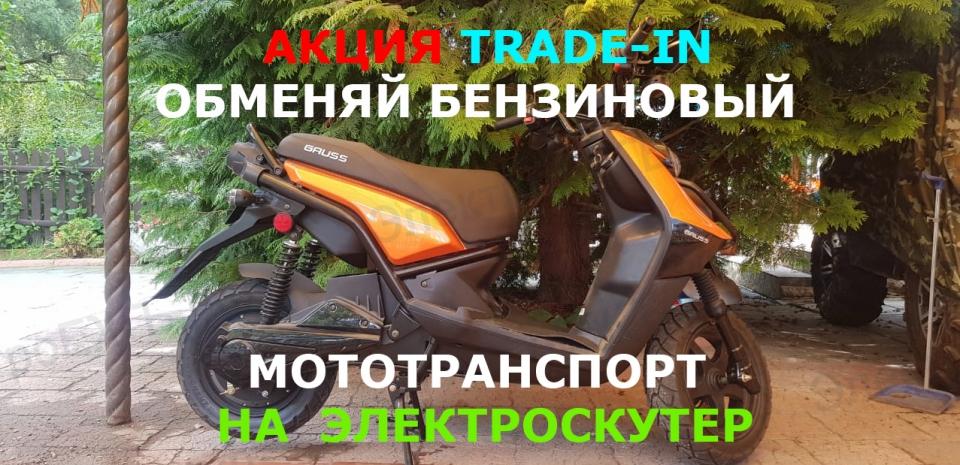 Обмен бензинового скутера на электро скутер