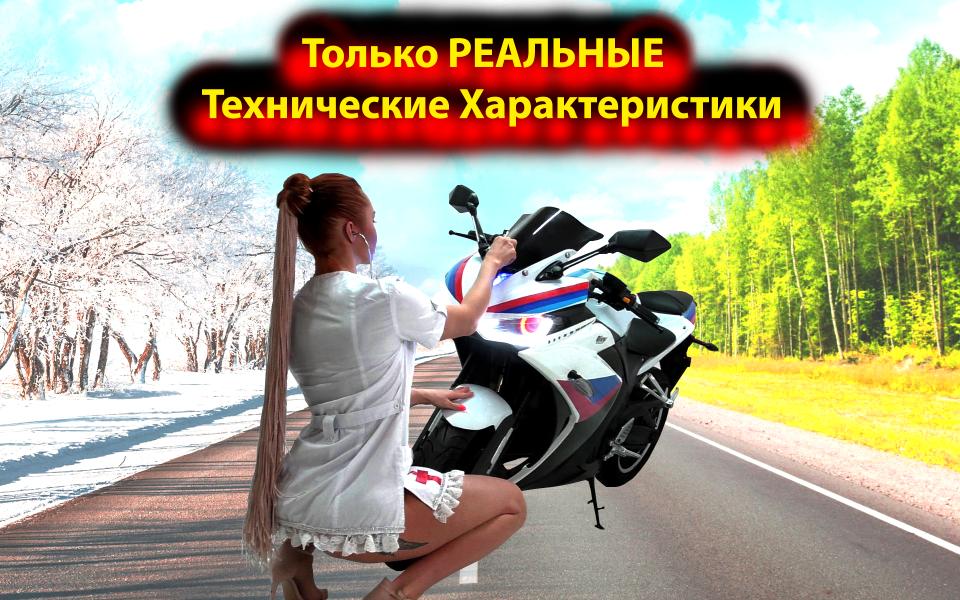 Реальные характеристики электромотоцикла электроежъ