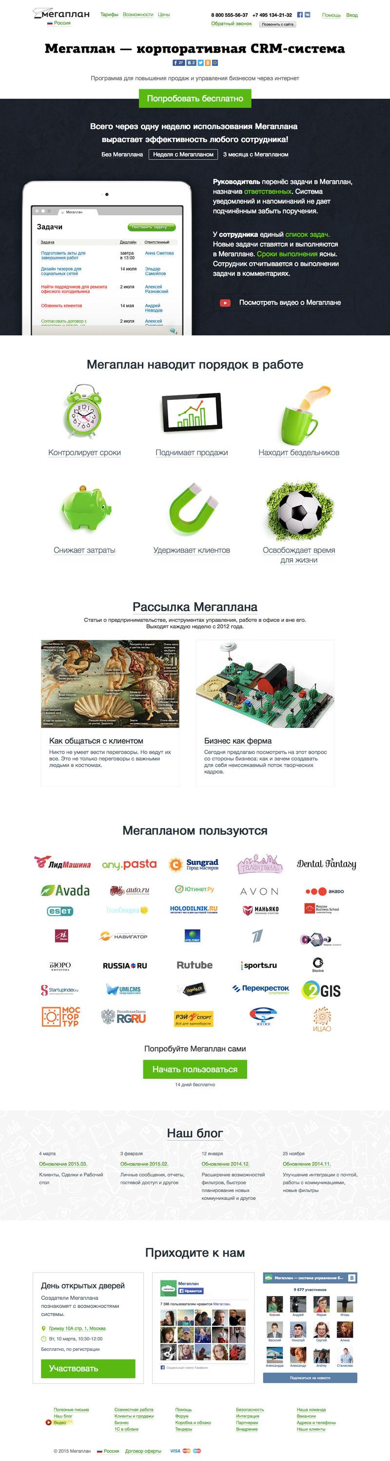 14: Примеры Landing Page – Bloxy.ru